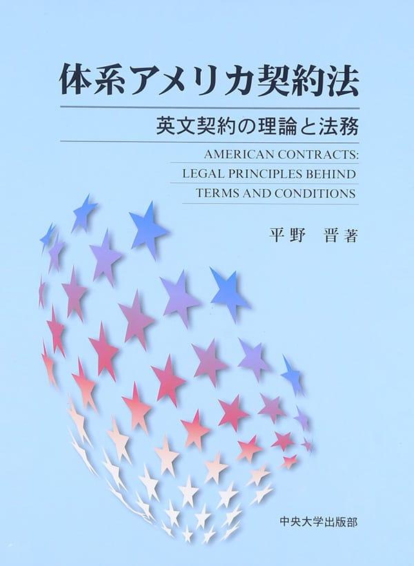 体系アメリカ契約法英文契約の理論と法務(中央大学出版部)