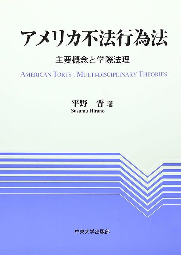アメリカ不法行為法主要概念と学際法理(中央大学出版部)