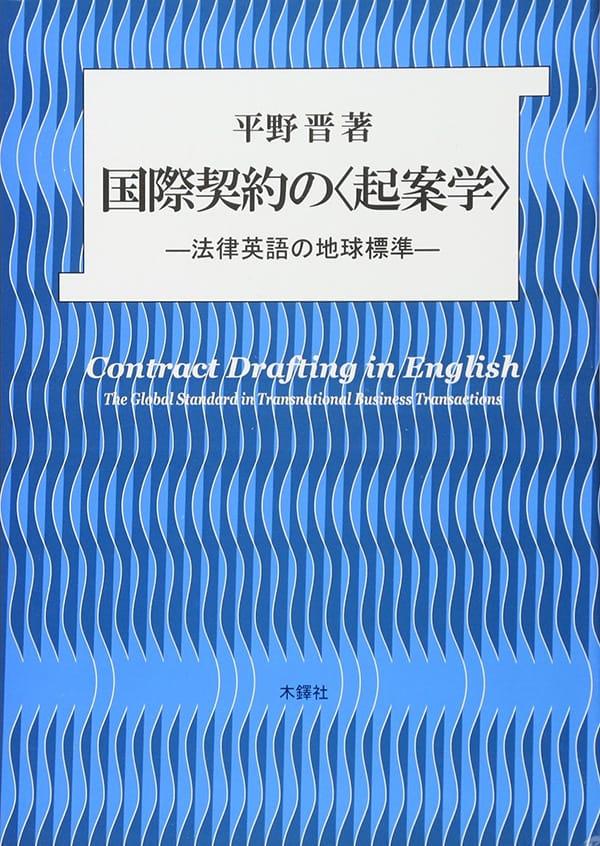 国際契約<起案学>法律英語の地球標準(木鐸社)