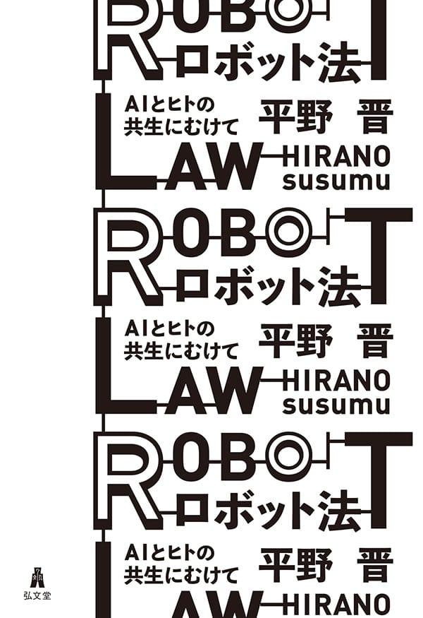 ロボット法AIとヒトの共生にむけて(弘文堂)
